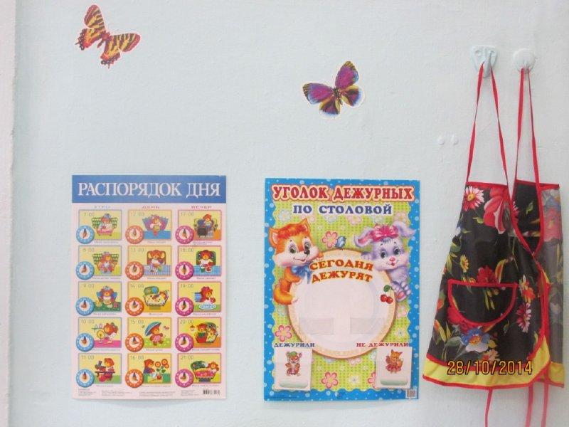 журнал питания в детском саду