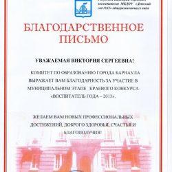 Благодарственное письмо Комитета по образованию