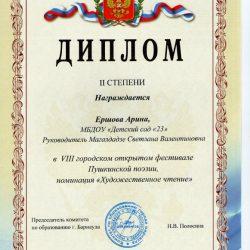 Диплом 2 степени, номинация «Художественное чтение»
