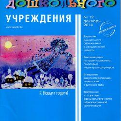 На обложке рисунок Деминой Леры  «Зимний сон» МБДОУ «Детский сад №23»